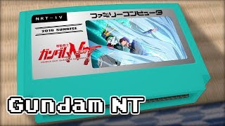 narrative/機動戦士ガンダムNT 8bit