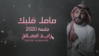 تحميل اغاني مامل قلبك زايد الصالح 2020 جلسات MP3
