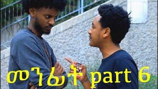 New Eritrean Film  Menfit  { መንፊት ] Part 6 Shalom Entertainment 2019