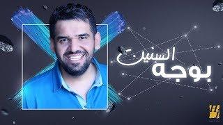 تحميل اغاني حسين الجسمي - بوجه السنين (حصرياً) | 2019 MP3