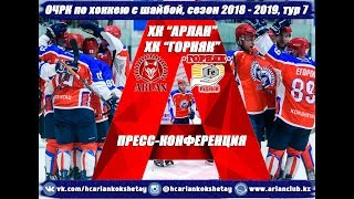 Пресс конференция главных тренеров команд «Арлан» - «Горняк»