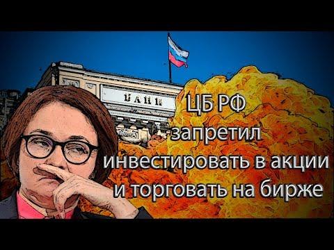 БАНК РОССИИ ЗАПРЕТИТ РОССИЯНАМ ИНВЕСТИРОВАТЬ!