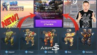 War Robots - Стычка! Успей поиграть на уникальных сборках!!!
