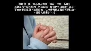 為香港禱告:沒祢允許,我擔心的誰能叫它臨到。