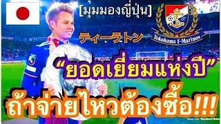 แฟนบอลชาวญี่ปุ่นร่วมชื่นชม หลังธีราทรผงาดคว้ารางวัลนักกีฬาอาชีพยอดเยี่ยมของประเทศไทย ประจำปี 2562