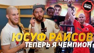 """Юсуф Раисов - """"Теперь чемпион Я"""""""