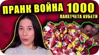 ЗАРИНАХ Ивайло с 1000 ПАКЕТА КУБЕТИ / ПРАНК Война
