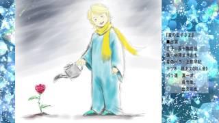 サン=テグジュペリ「星の王子さま-TheLittlePrince-」ラジオドラマ