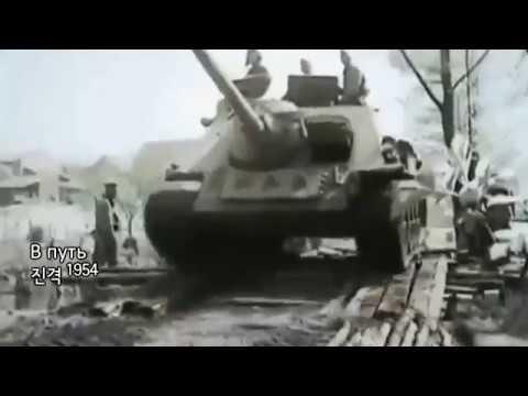 [군가] В путь/진격