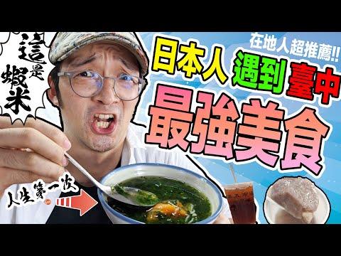 日本人嚇壞了!!! 在臺中遇到了在地人才知道的超強美食!! Iku老師