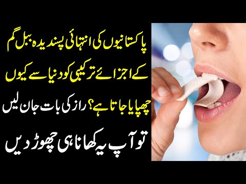 پاکستانیوں کی انتہائی پسندیدہ ببل گم کے اجزائے ترکیبی کو دنیا سے کیوں چھپایا جاتا ہے؟