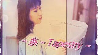 「糸~Tapestry」森口博子中島みゆきcover