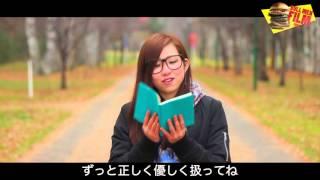 北海道女子トリセツ/西野カナ映画『ヒロイン失格』主題歌