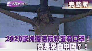 【完整版】2020.04.04《文茜世界周報》2020歐洲復活節彩蛋為口罩!來自中國?!|Sisy's World News
