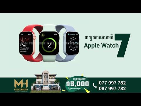 Apple Watch 7 នឹងមានវត្តមានឆាប់ៗនេះ