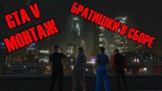 GTA 5 - Ограбление века(Монтаж)