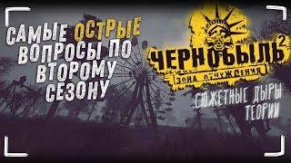 Чернобыль: Зона Отчуждения (2 сезон) - Вопросы и теории сериала