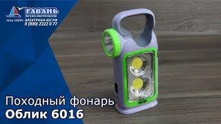 Универсальный фонарь Облик 6016