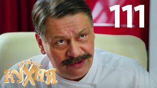 Кухня   Сезон 6   Серия 111