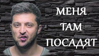 Зеленский - В России не работаю!