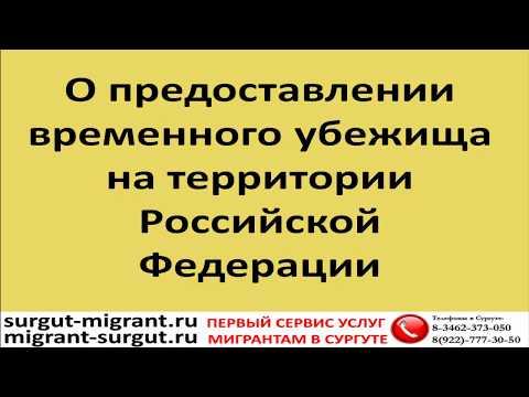О предоставлении временного убежища на территории Российской Федерации
