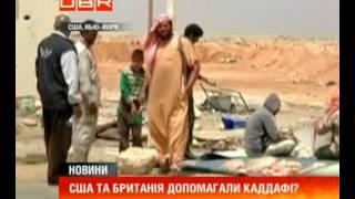 США допомогали Каддафі катувати ворогів