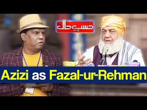 Hasb e Haal 26 October 2018   Azizi As Fazal-ur-Rehman    حسب حال   Dunya News