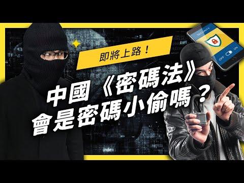 志祺七七 中國制定密碼法會發生什麼?