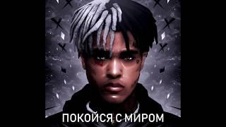 Русские рэперы о смерти XXXTENTACION