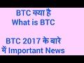 what is BTC| BTC kya hai