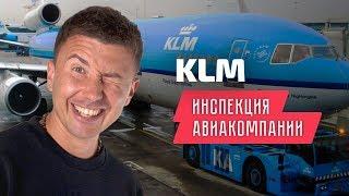 KLM Royal Dutch Airlines: вся правда об авиакомпании КЛМ