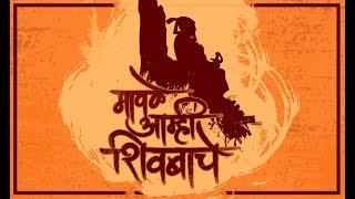 Easy marathi calligraphy (shivaji maharaj)