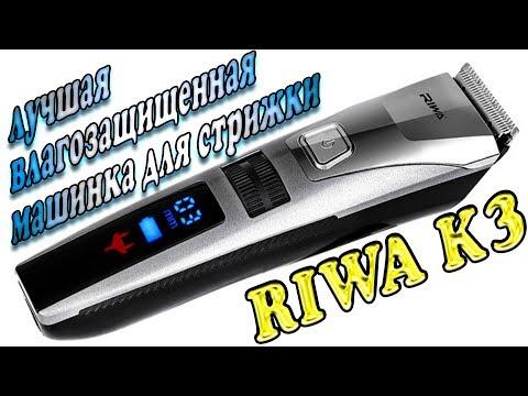 RIWA K3 - крутая машинка для стрижки волос !!!