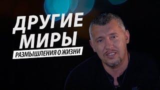 Размышления о жизни / Другие Миры / Владимир Мунтян