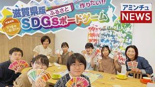 【アミンチュニュース】滋賀県版ふるさとSDGsボードゲームと学生ファシリテーター育成