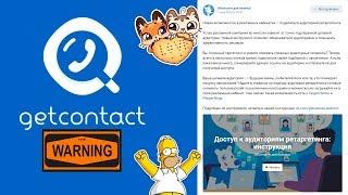 Поделиться базой ретаргетинг вк и правда о Getcontact