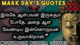 BUDDHA TAMIL MOTIVATION QUOTES, WITH TAMIL VOICE, For Goal Hunger