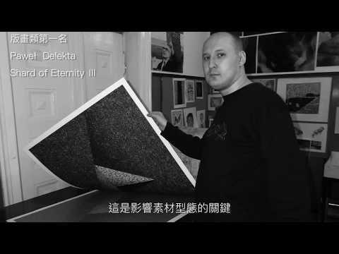 臺中市第二十二屆大墩美展 版畫類得獎感言 Paweł Delekta先生