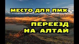 Рыбацкая деревня алтайский край