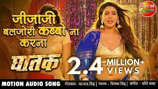 #Sahar #VIDEO Song जीजाजी बलजोरी कब्बो ना करना #Priyanka NEW Superhit Bhojpuri Wedding Song | GHATAK