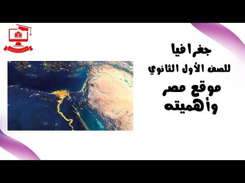 جغرافيا للصف الأول الثانوي 2021 - الحلقة 4 - موقع مصر وأهميته