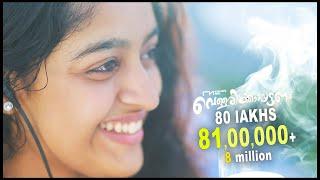 പ്രണയവേദനയറിഞ്ഞ പെൺകുട്ടികളുടെ കണ്ണുകൾ നിറയിച്ച പാട്ട് | Onnanam Kunnil.. | VELLARIKKAPATTANAM Movie