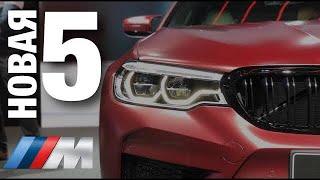 Новая BMW M5 2018 Обзор, F90 600 л.с.