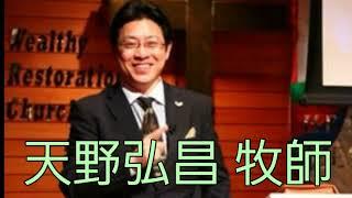 1月7日 福岡ハーベストチャーチ「天野弘昌 牧師」