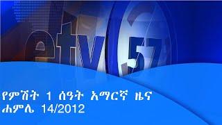 የምሽት 1 ሰዓት አማርኛ  ዜና ...ሐምሌ 14/2012 ዓ.ም |etv
