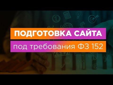 """Подготовка сайта под требования 152 ФЗ """"О защите персональных данных"""""""