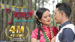 New Nepai Song Eh kancha malai sunko tara | Cover Mushup | Dipen Gurung/Reshma Pun
