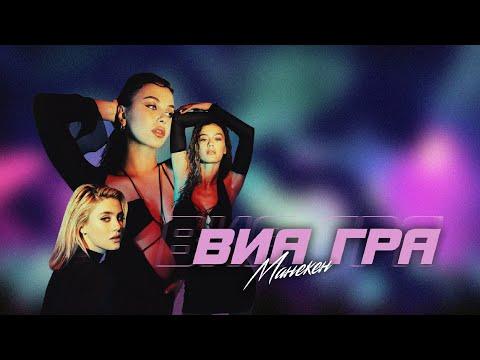 ВИА Гра - Манекен (Lyric Video)