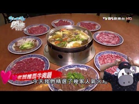 阿裕現宰牛肉火鍋