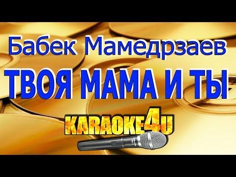 Бабек Мамедрзаев | Твоя мама и ты | Караоке